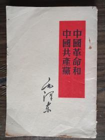 中国革命和中国共产党(无涂划,保存完好)