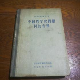 中国哲学史问题讨论专辑(哲学问题讨论辑第二辑)