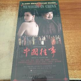 大型百年传奇史诗电视剧《中国往事》 (DVD光盘 14谍)