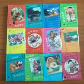 十二生肖礼品日记本,十二本合售,全新未用