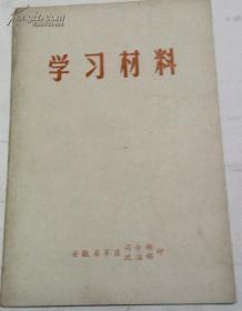 文革收藏书籍 学习材料 扉页有毛主席语录 安徽省--------印