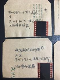 照片老底片:上海博物馆藏瓷器陶器7种