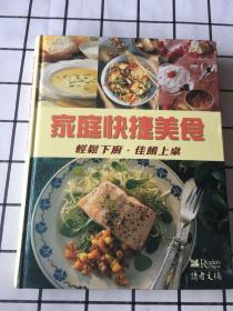 家庭快捷美食【轻松下厨、佳肴上桌】读者文摘 大16开、精装、品佳