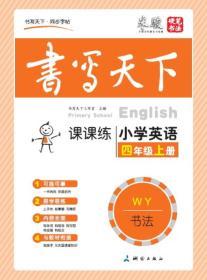 小学英语4年级(上)(外研版)/课课练(书写天下)