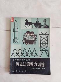 《历史知识智力训练》1982年一版83年二印。