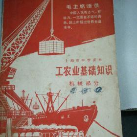 上海市中学课本:工农业基础知识(机械部分)