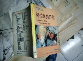 90年代英语系列丛书 简易世界文学名著系列 德伯家的苔丝====1992年8月 一版一印 31000册
