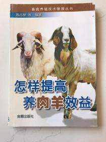 怎样提高养肉羊效益