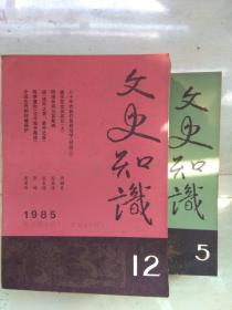 《文史知识》1985年1~12期