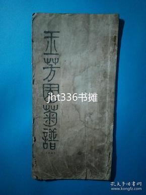 玉芳园菊谱【菊花专题1】1941年 有20多张品种等照片 三百多品种简介 天津北方菊花