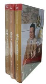 正版 曹仁超创富三部曲  论战、论势、论性 曹仁超创富智慧书套装