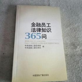 金融员工法律知识365问