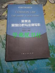 英美法案例分析与法律写作——法律专业硕士研究生教材