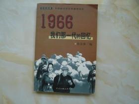 1966:我们那一代的回忆(1998年一版一印)