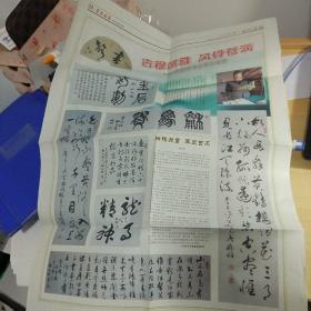 华兴时报半张报纸 —— 张鹏程书法作品欣赏