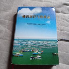 嵊泗海洋与渔业志  16开精装