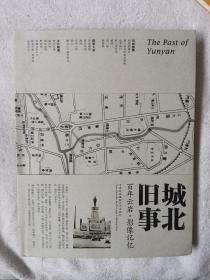 城北旧事:百年云岩·影像记忆