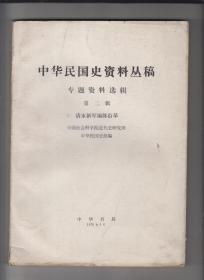 中华民国史资料丛稿 专题资料选集 第2.3辑