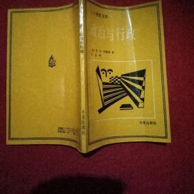 政治与行政    二十世纪文库