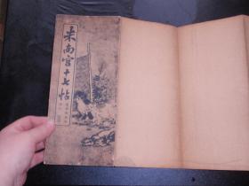 民国碑帖:米南宫十七帖(经折装)(封面书角折了)L2