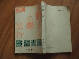 书法大成 (中国书店)