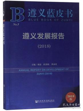 遵义发展报告(2018)/遵义蓝皮书