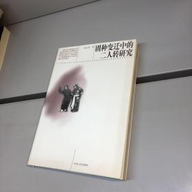 剧种变迁中的二人转研究【孙红侠作者亲笔签赠本,保真!】【一版一印 9品 +++ 正版现货 自然旧 多图拍摄 看图下单】