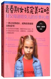 青春期女孩完美攻略:好父母送给女儿的珍贵礼物