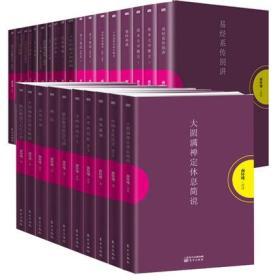 南怀瑾全集全23种 27册作品集 易经杂说 论语别裁 正版书籍 全新