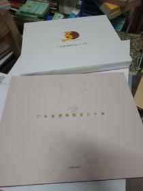 广东省佛教协会三十年纪念邮册:16K硬精装带盒-内有菩叶绘画一枚、24枚8角邮票、佛教音乐CD粤海梵音福祐中华 两张