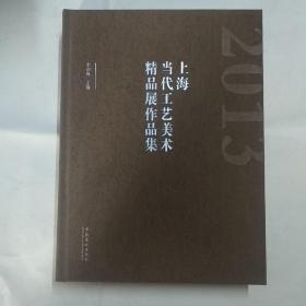 2013年上海当代工艺美术精品展作品集
