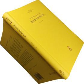 波普拉夫斯基诗选 20世纪世界诗歌译丛 俄罗斯文学 书籍 正版现货