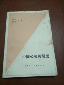 中国公务员制度(方世荣签名)
