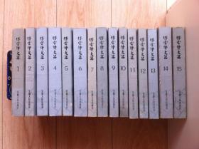 傅雷译文集 全十五册