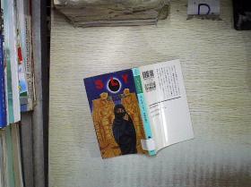 日文书一本..  (08)