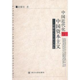 中国近代化与中国资本主义--凌耀伦先生论文选集