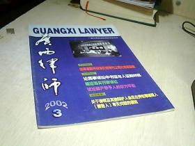 广西律师 2002 3