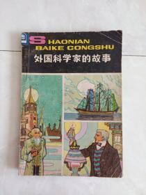 《外国科学家的故事》1979年一版一印。