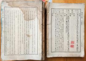 民国旧书:康熙字典 一册全