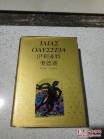 伊利亚特 奥德赛 精装 荷马 世界文学名著珍藏本 书籍