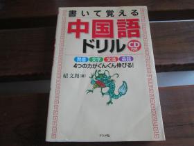 日文原版 CD付き 书いて覚える中国语ドリル 绍 文周