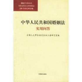 《中华人民共和国婚姻法》实用问答