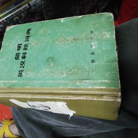 简明英汉科技词典