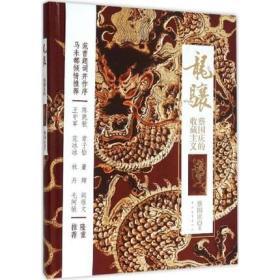 龙骧 蔡国庆的收藏主义 精装 插图本 正版全新书籍 现货
