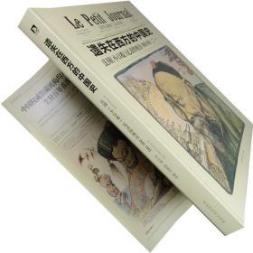 遗失在西方的中国史 法国《小日报》正版书籍 插图本 全新当天发