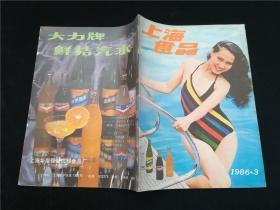 上海食品1986.3