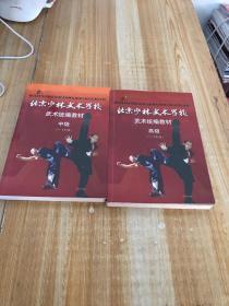 北京少林武术学校武术统编教材(中高级合售)