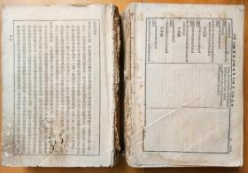 中华民国十四年:辞源 丁种 全二册