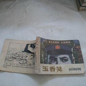 玉香笼  连环画(少后封)