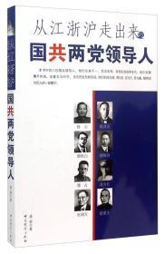从江浙沪走出来的国共两党领导人